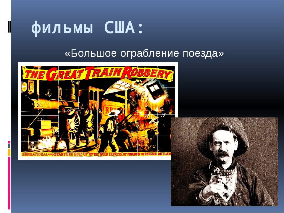 фильмы США: «Большое ограбление поезда» (1903)