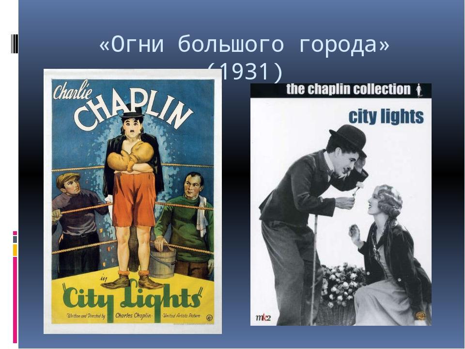 «Огни большого города» (1931)