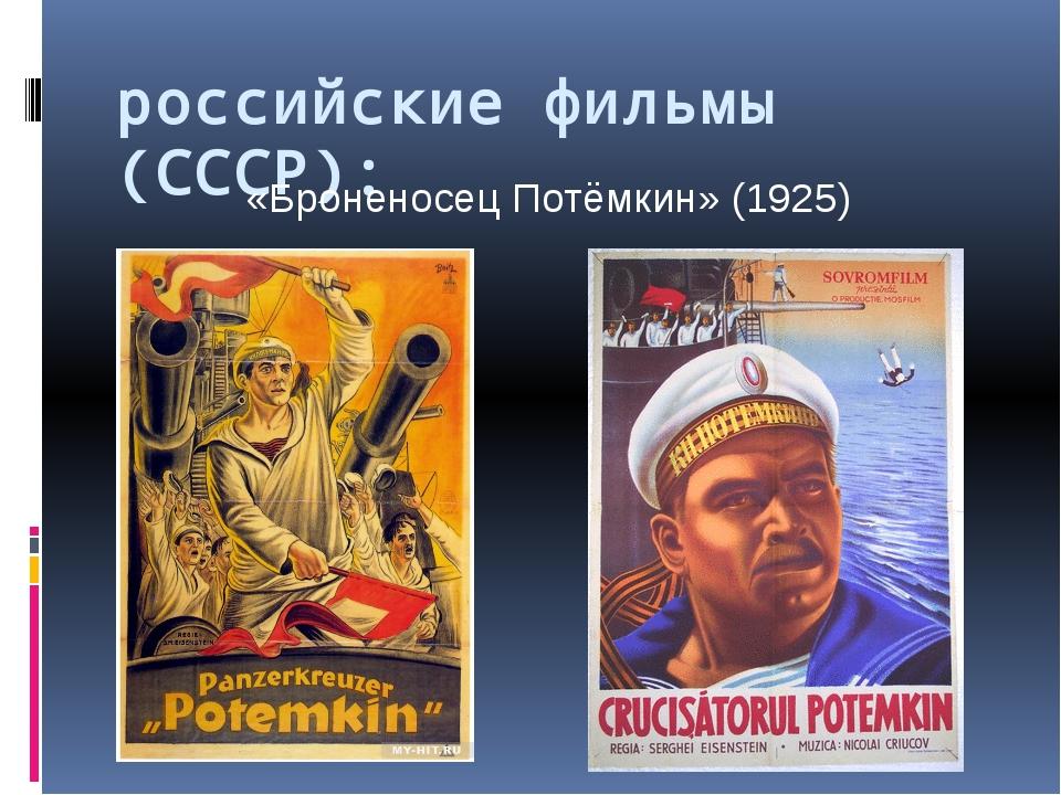 российские фильмы (СССР): «Броненосец Потёмкин» (1925)