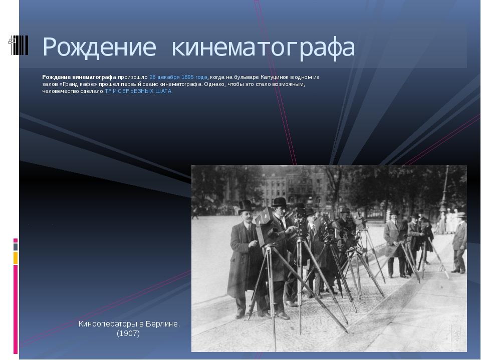 Рождение кинематографа произошло 28 декабря 1895года, когда на бульваре Капу...