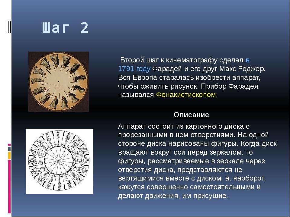 Шаг 2 Второй шаг к кинематографу сделал в 1791году Фарадей и его друг Макс...