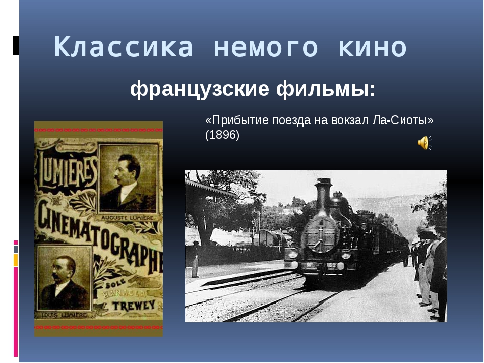 Классика немого кино французские фильмы: «Прибытие поезда на вокзал Ла-Сиоты»...