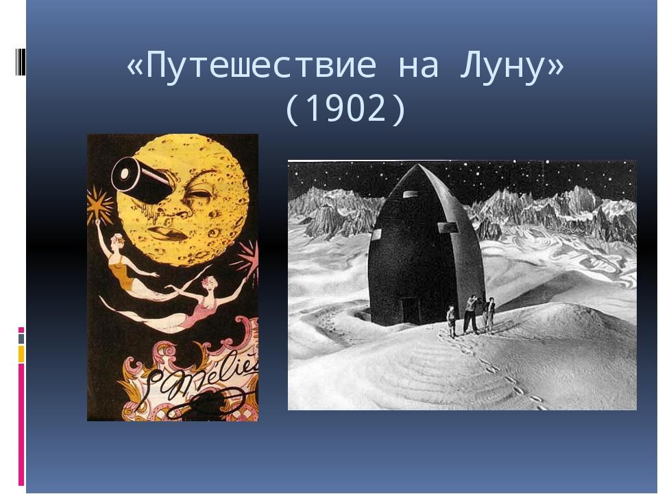 «Путешествие на Луну» (1902)