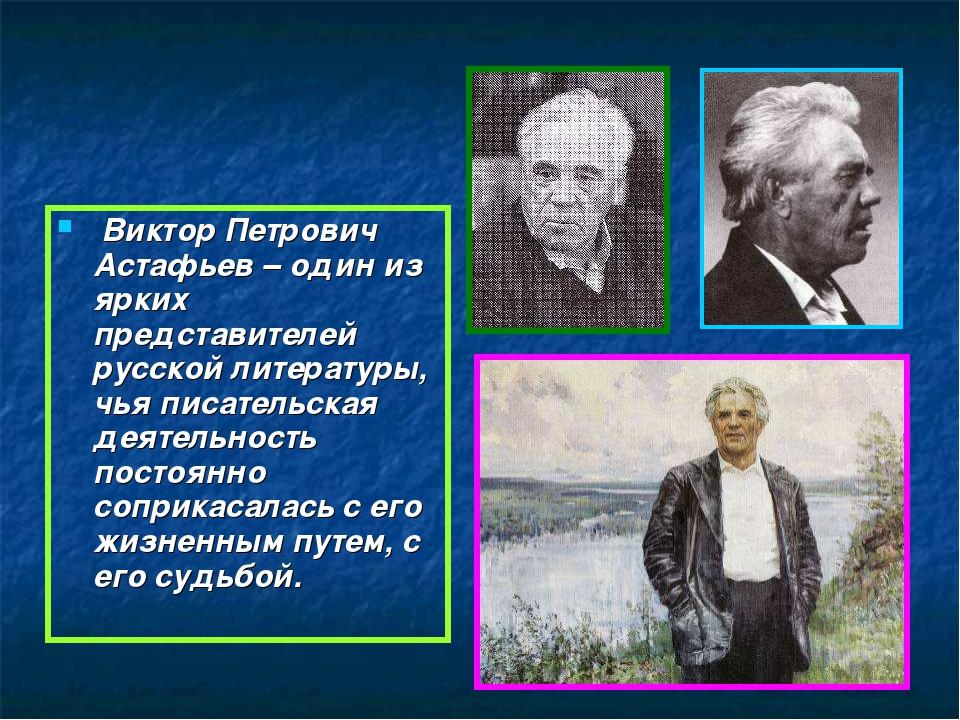 Виктор Петрович Астафьев – один из ярких представителей русской литературы,...