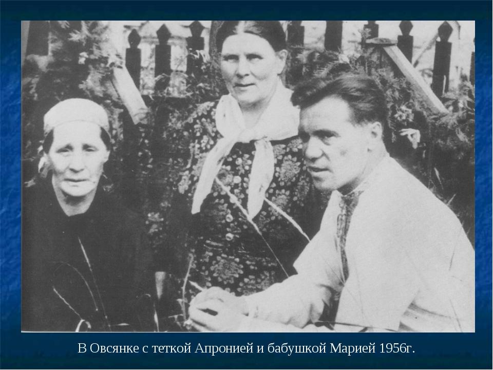 В Овсянке с теткой Апронией и бабушкой Марией 1956г.