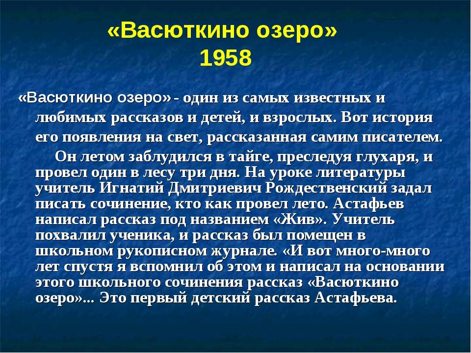 «Васюткино озеро» - один из самых известных и любимых рассказов и детей, и вз...
