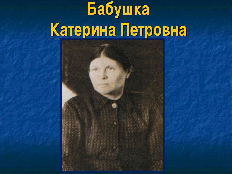 Бабушка Катерина Петровна