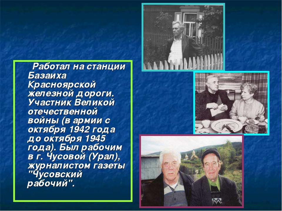 Работал на станции Базаиха Красноярской железной дороги. Участник Великой от...