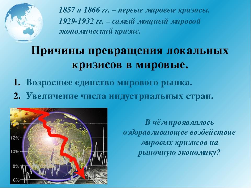 Причины превращения локальных кризисов в мировые. 1857 и 1866 гг. – первые ми...