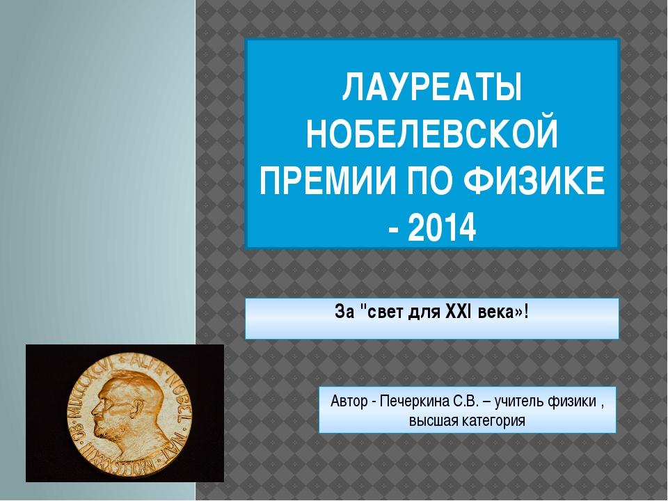 Лауреаты Нобелевской премии пофизике 2014 года Высшей научной награды удост...