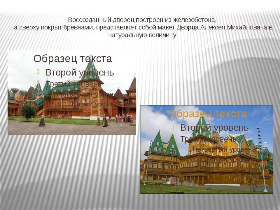 Воссозданный дворец построен из железобетона, а сверху покрыт бревнами. предс...