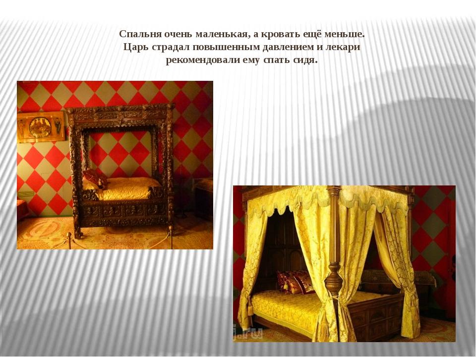Спальня очень маленькая, а кровать ещё меньше. Царь страдал повышенным давлен...
