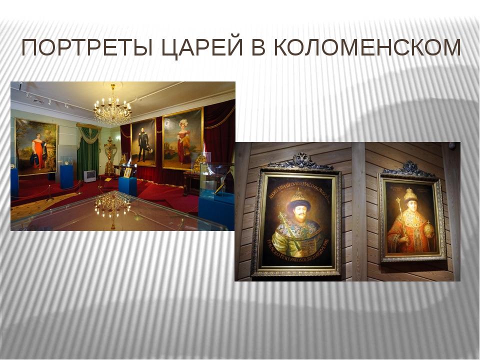 ПОРТРЕТЫ ЦАРЕЙ В КОЛОМЕНСКОМ