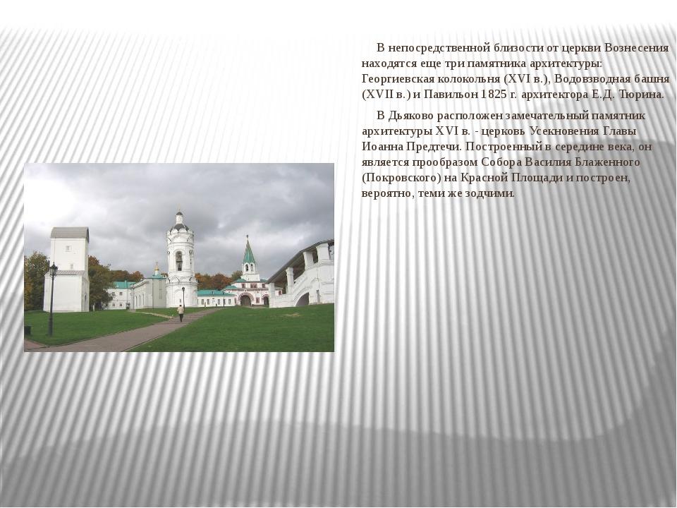 В непосредственной близости от церкви Вознесения находятся еще три памятника...