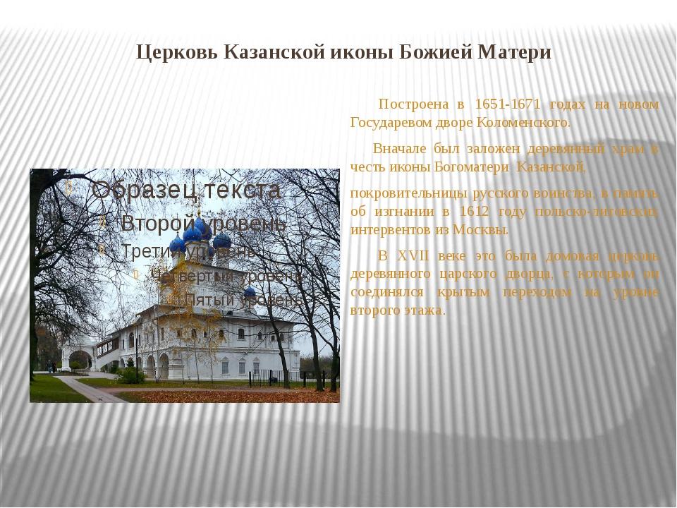 Церковь Казанской иконы Божией Матери Построена в 1651-1671 годах на новом Го...