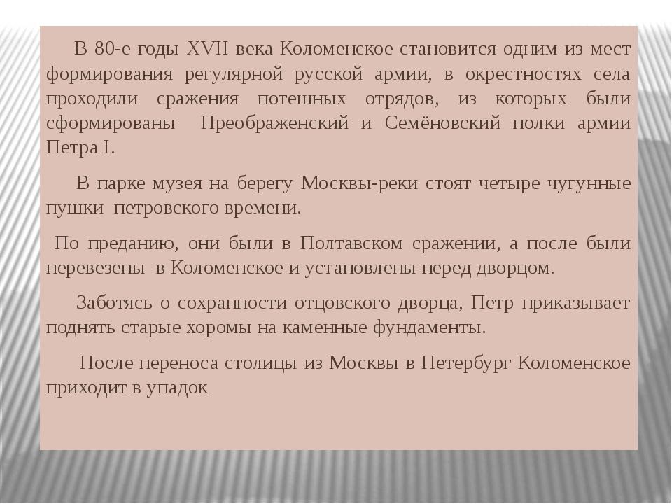В 80-е годы XVII века Коломенское становится одним из мест формирования регу...