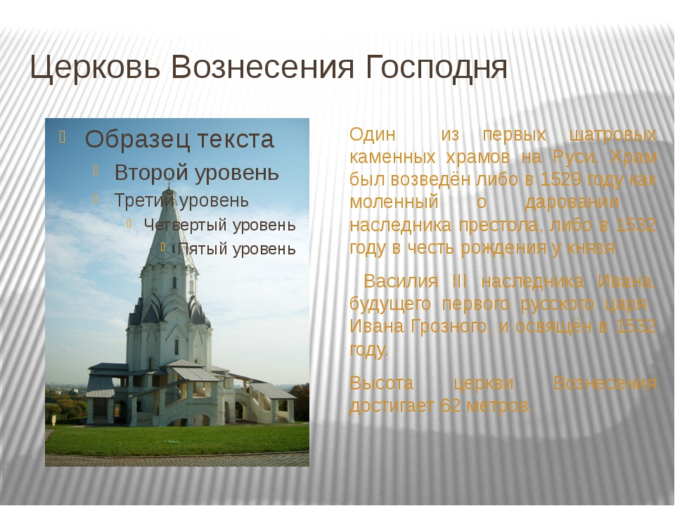 Церковь Вознесения Господня Один из первых шатровых каменных храмов на Руси....