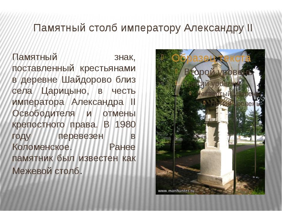 Памятный столб императору Александру II Памятный знак, поставленный крестьяна...
