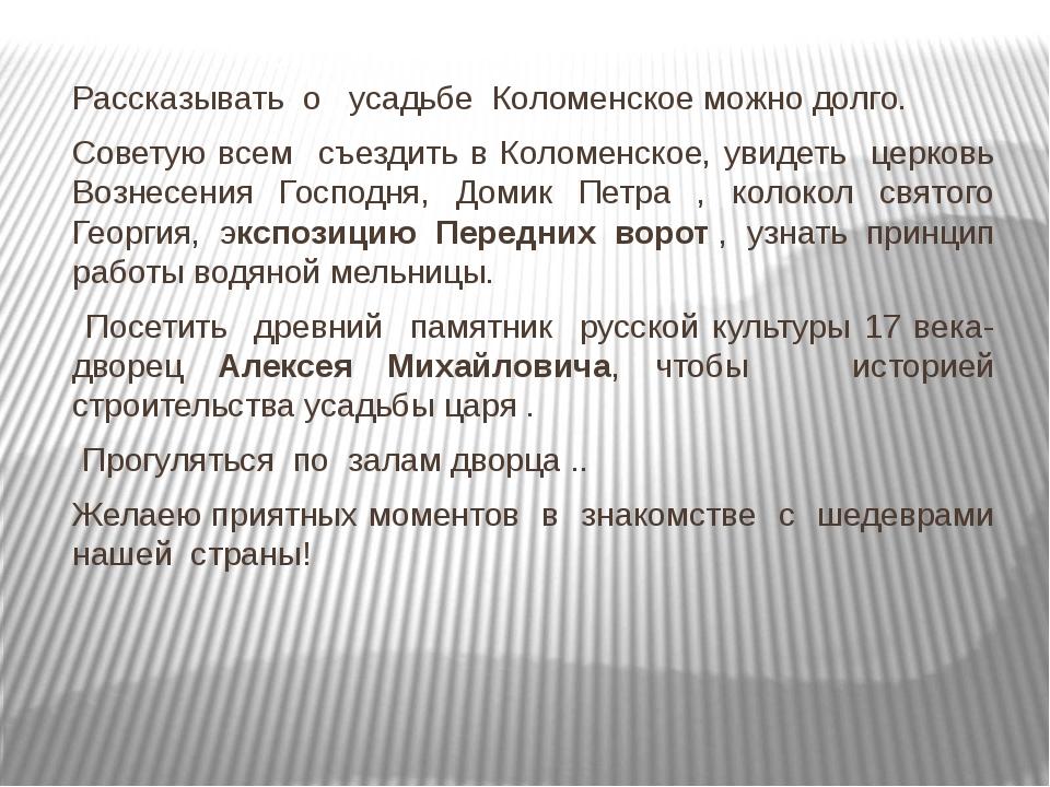 Рассказывать о усадьбе Коломенское можно долго. Советую всем съездить в Колом...