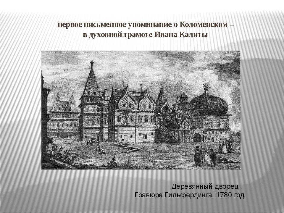 первое письменное упоминание о Коломенском – в духовной грамоте Ивана Калиты...