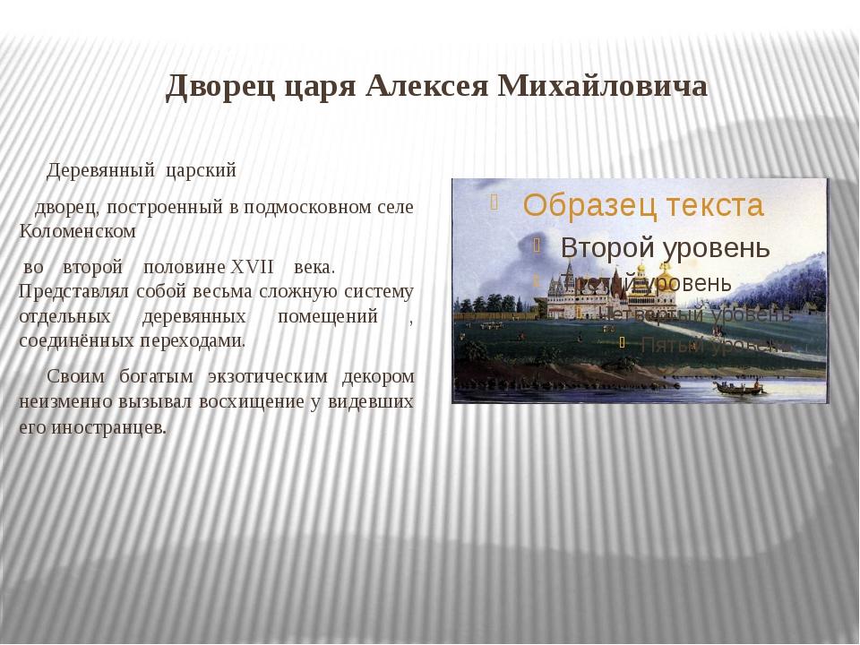 Дворец царя Алексея Михайловича Деревянный царский дворец, построенный в...
