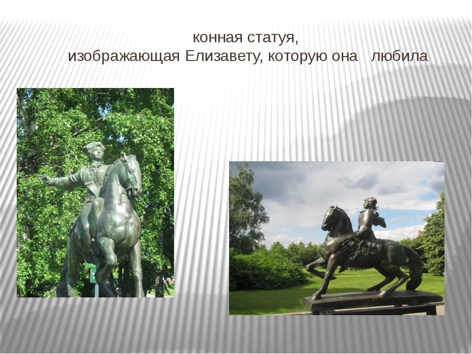 конная статуя, изображающая Елизавету, которую она любила