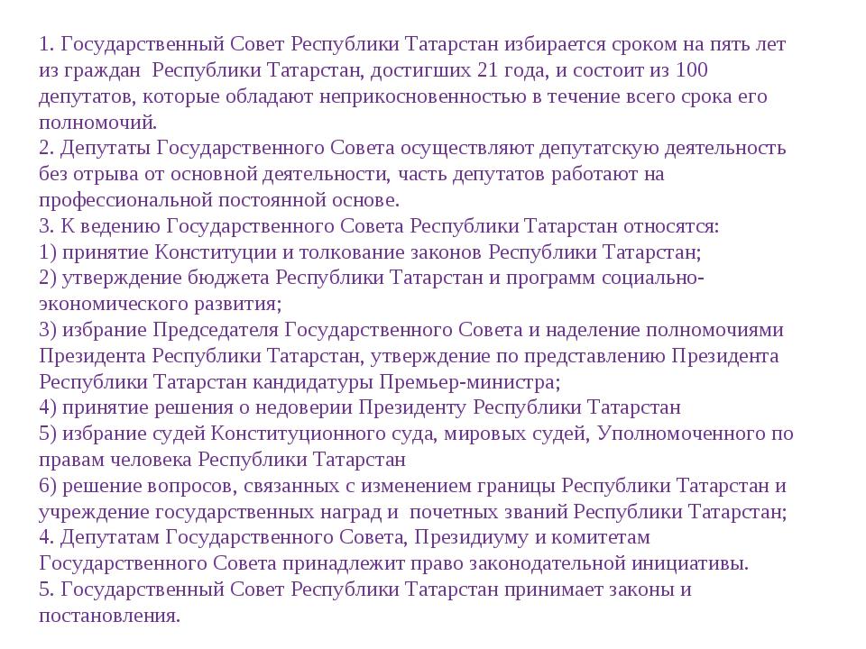1. Государственный Совет Республики Татарстан избирается сроком на пять лет и...