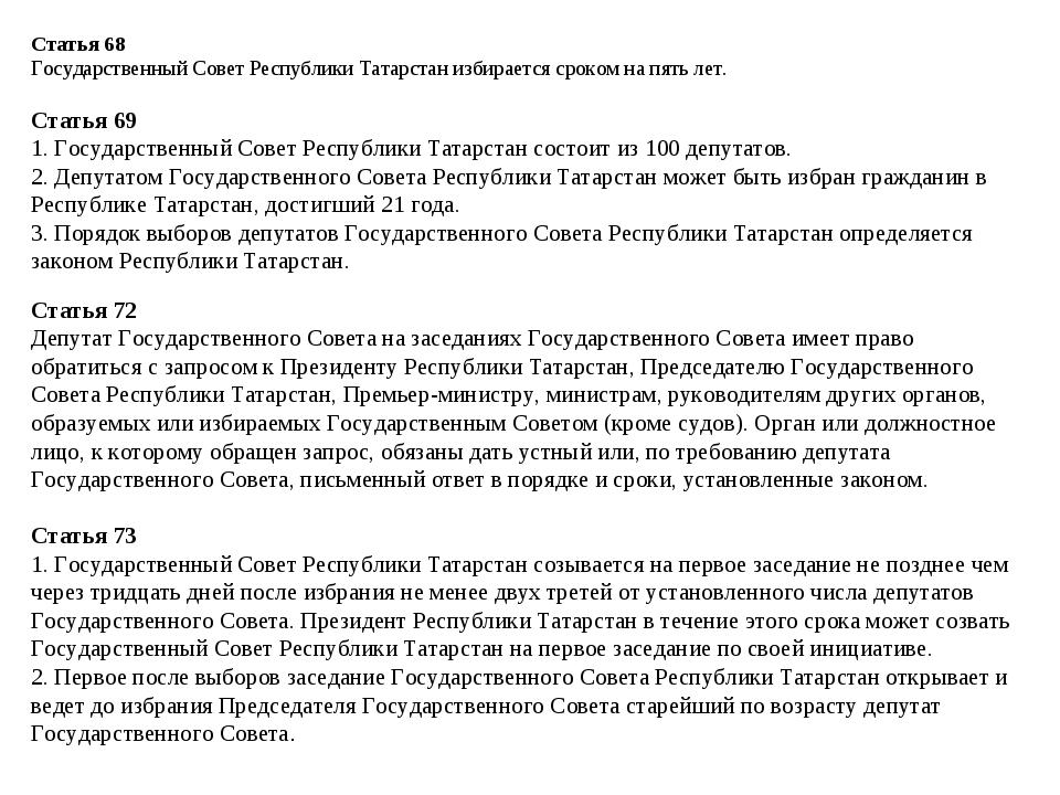 Статья 68 Государственный Совет Республики Татарстан избирается сроком на п...