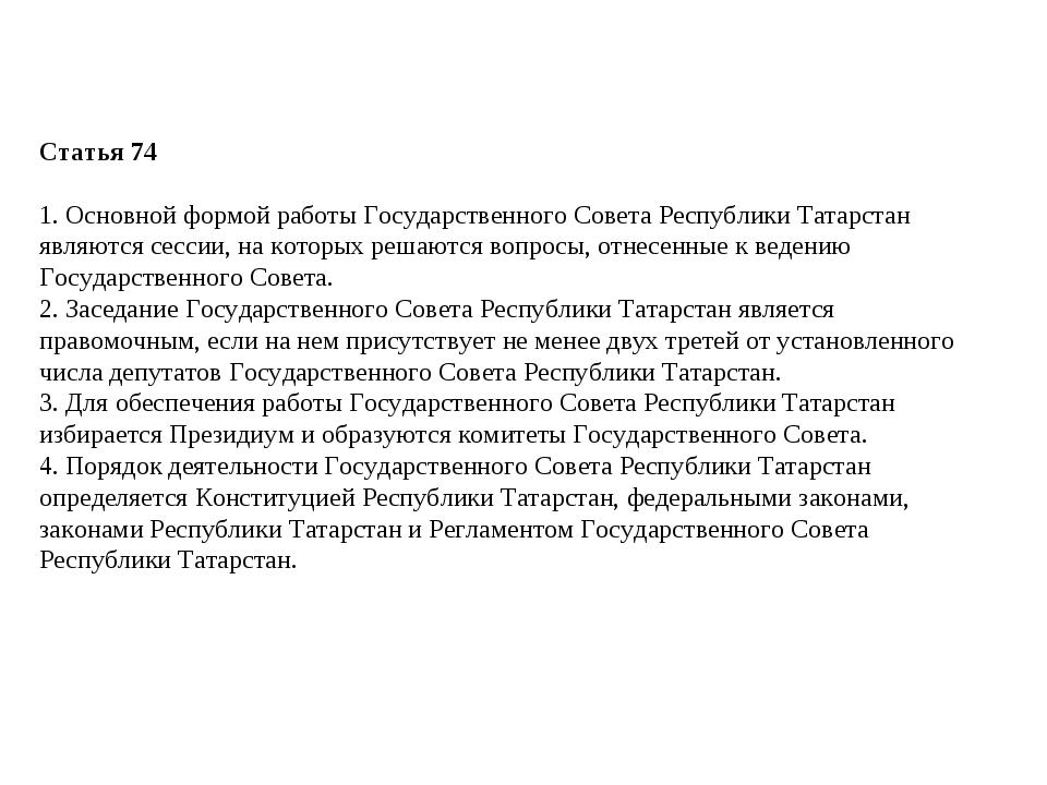 Статья 74 1. Основной формой работы Государственного Совета Республики Татар...
