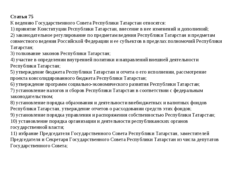 Статья 75 К ведению Государственного Совета Республики Татарстан относятся:...