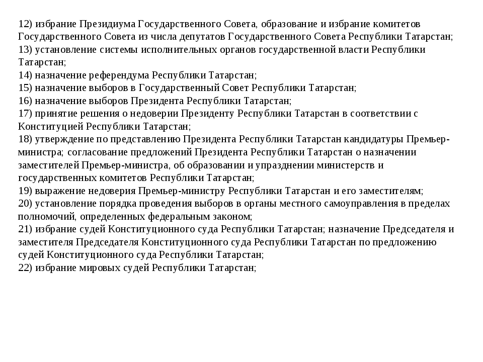 12) избрание Президиума Государственного Совета, образование и избрание комит...