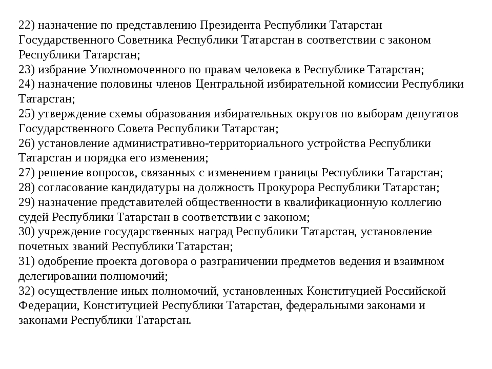 22) назначение по представлению Президента Республики Татарстан Государственн...
