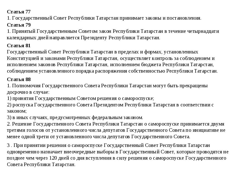 Статья 77 1. Государственный Совет Республики Татарстан принимает законы и п...