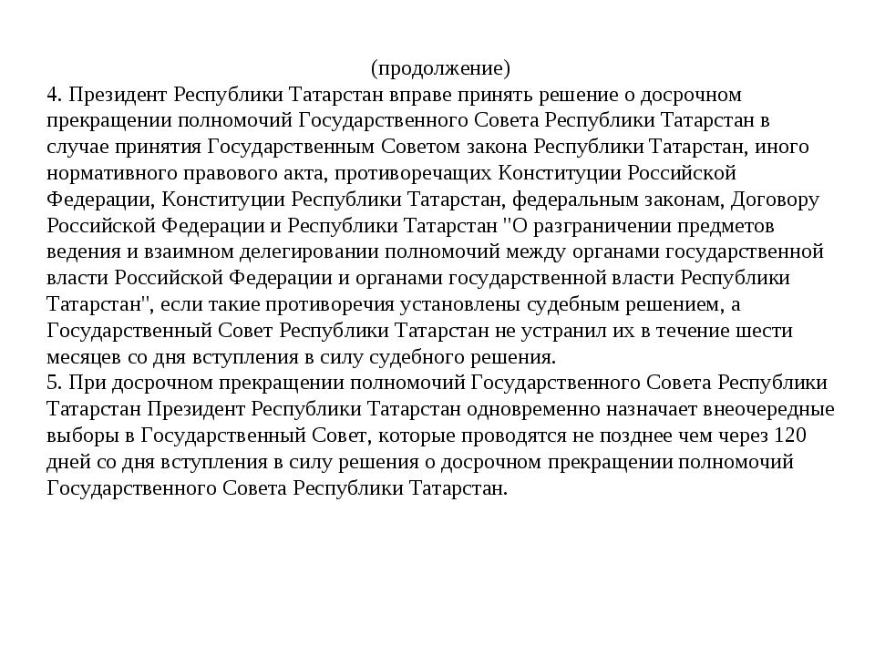 (продолжение) 4. Президент Республики Татарстан вправе принять решение о доср...
