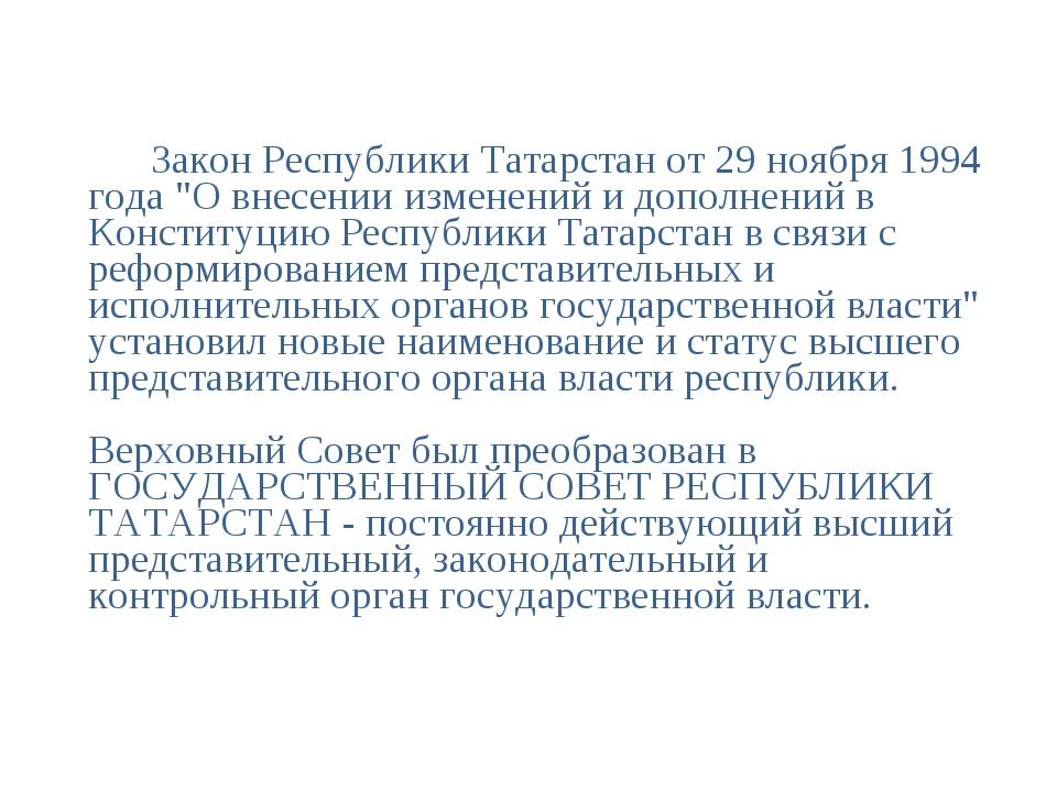 """Закон Республики Татарстан от 29 ноября 1994 года """"О внесении изменений и до..."""