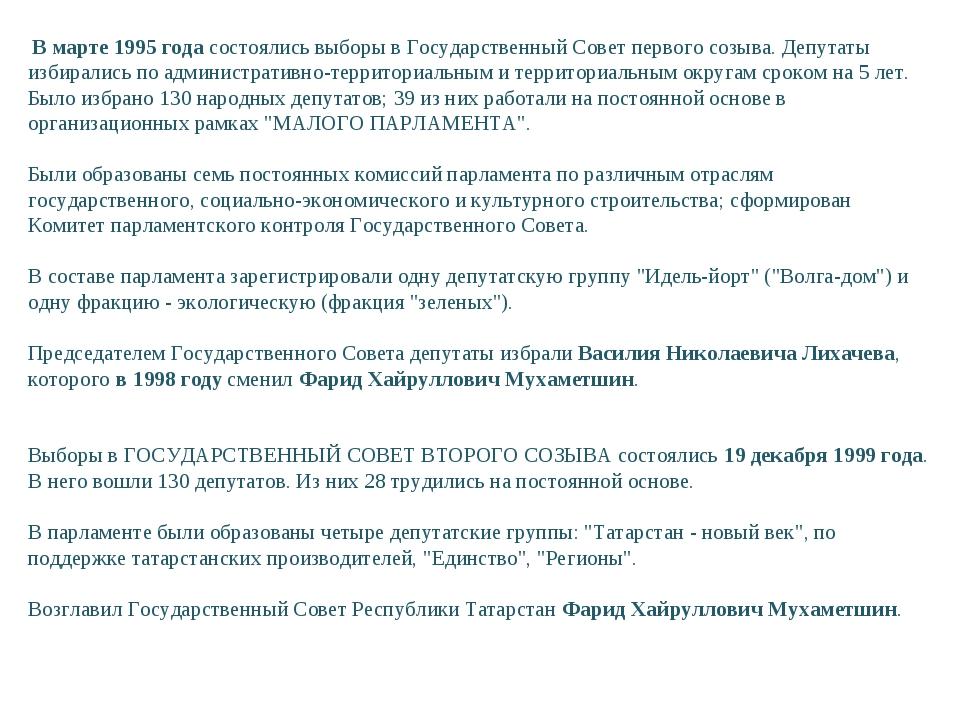 «Государственную власть в Российской Федерации осуществляют Президент Россий...