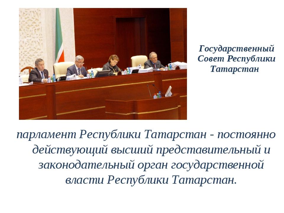парламент Республики Татарстан - постоянно действующий высший представительны...