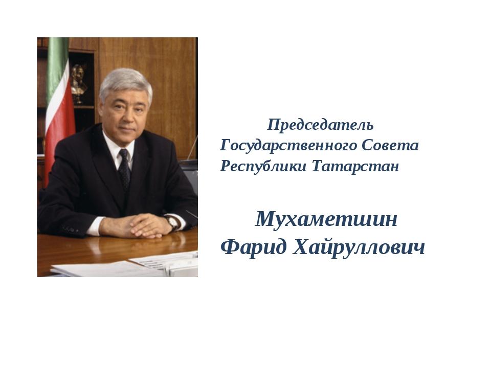 Председатель Государственного Совета Республики Татарстан Мухаметшин Фарид Х...