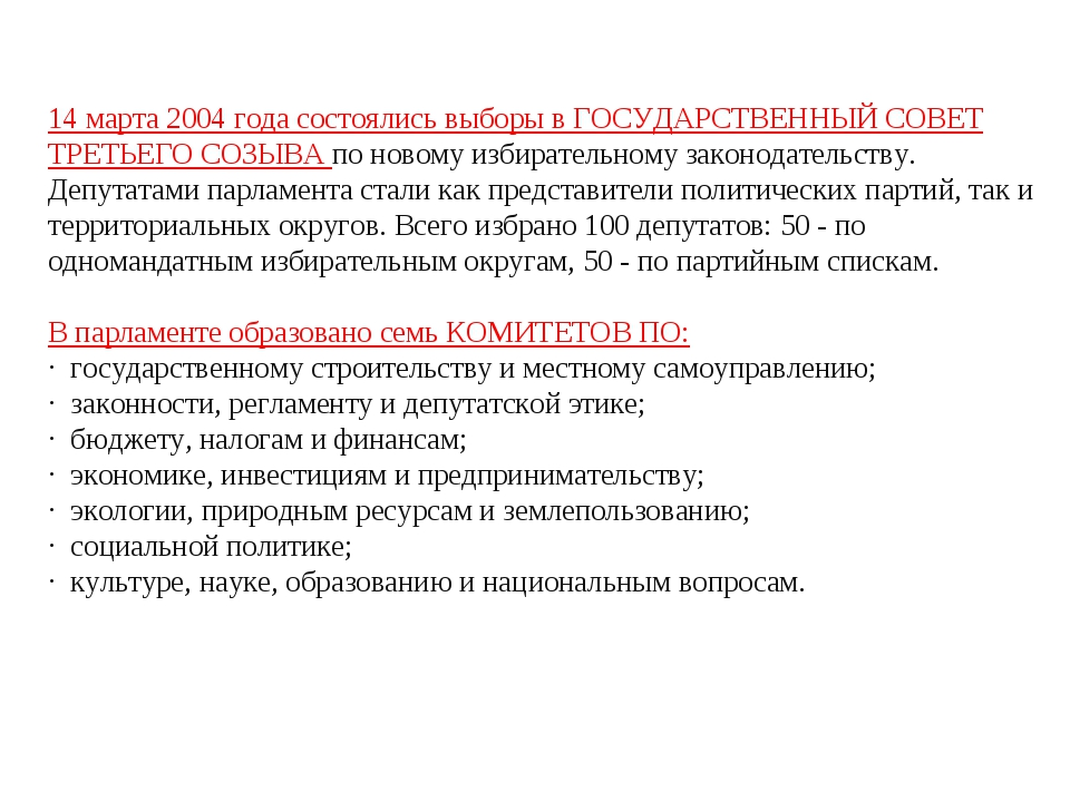 14 марта 2004 годасостоялись выборы в ГОСУДАРСТВЕННЫЙ СОВЕТ ТРЕТЬЕГО СОЗЫВА...