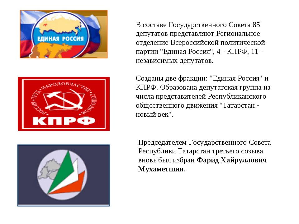 В составе Государственного Совета 85 депутатов представляют Региональное отде...