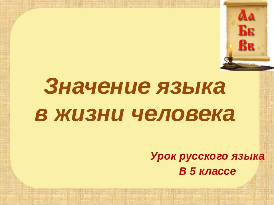 Значение языка в жизни человека к Урок русского языка В 5 классе