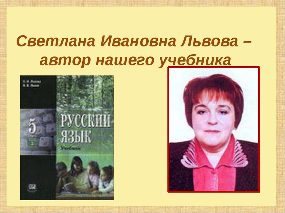 Светлана Ивановна Львова – автор нашего учебника
