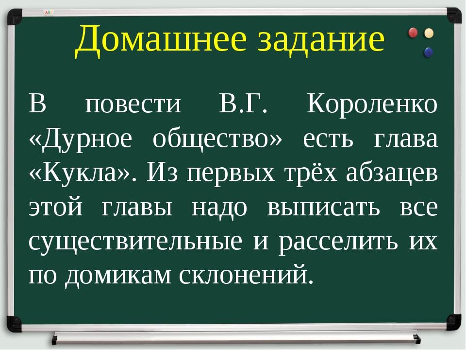 Домашнее задание В повести В.Г. Короленко «Дурное общество» есть глава «Кукл...