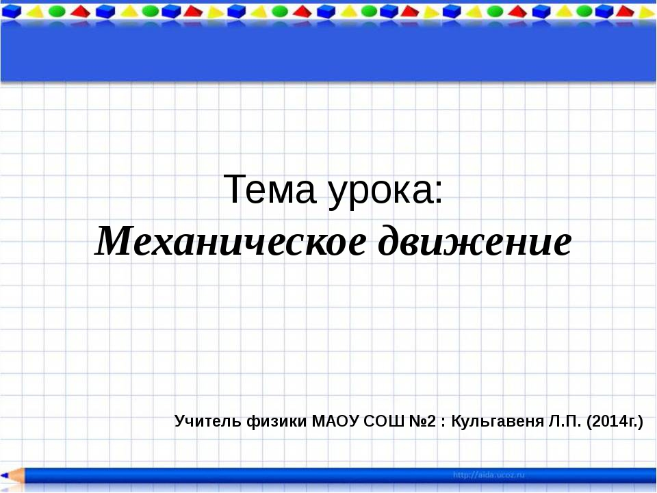 Тема урока: Механическое движение Учитель физики МАОУ СОШ №2 : Кульгавеня Л.П...