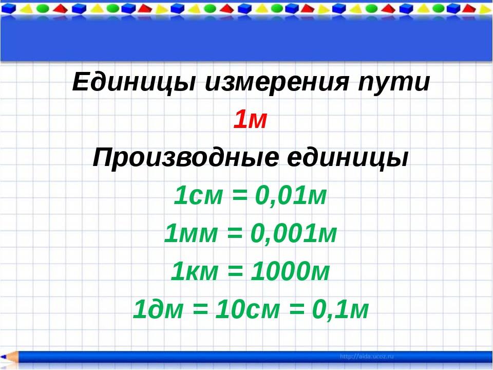 Единицы измерения пути 1м Производные единицы 1см = 0,01м 1мм = 0,001м 1км =...