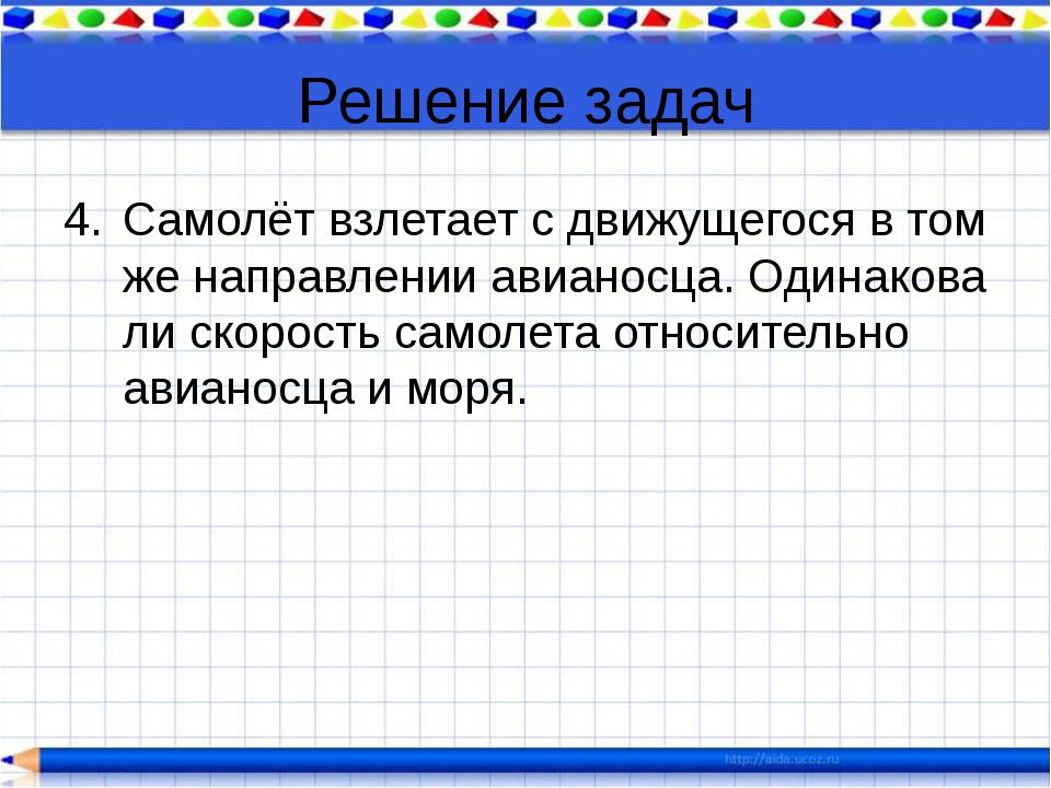 Решение задач Самолёт взлетает с движущегося в том же направлении авианосца....
