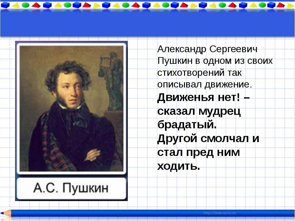 Александр Сергеевич Пушкин в одном из своих стихотворений так описывал движе...
