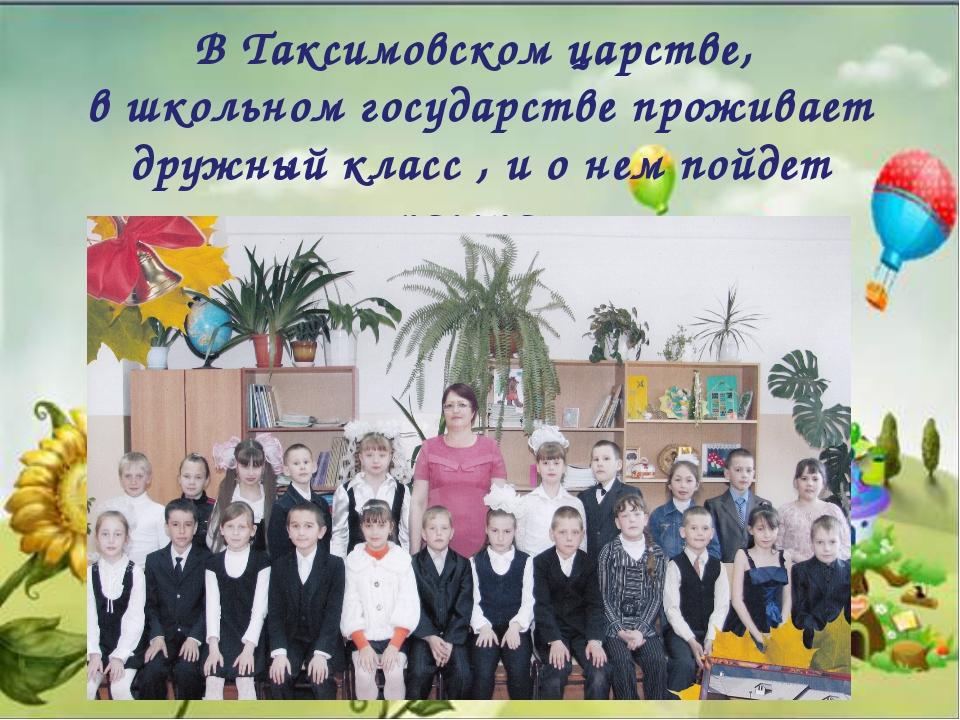 В Таксимовском царстве, в школьном государстве проживает дружный класс , и о...