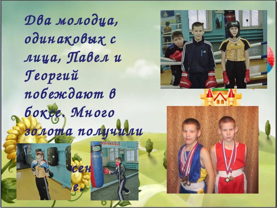 Два молодца, одинаковых с лица, Павел и Георгий побеждают в боксе. Много золо...