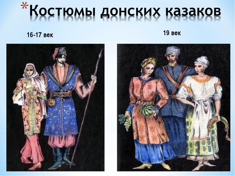 16-17 век 19 век